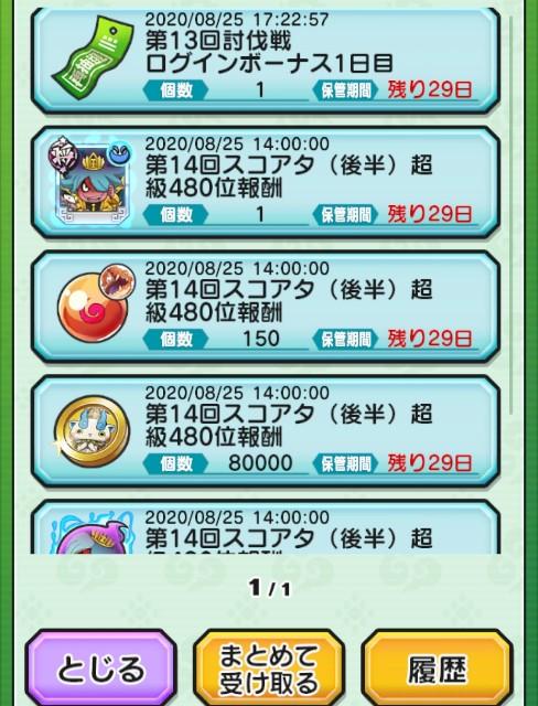f:id:haruhiko1112:20200825174336j:plain