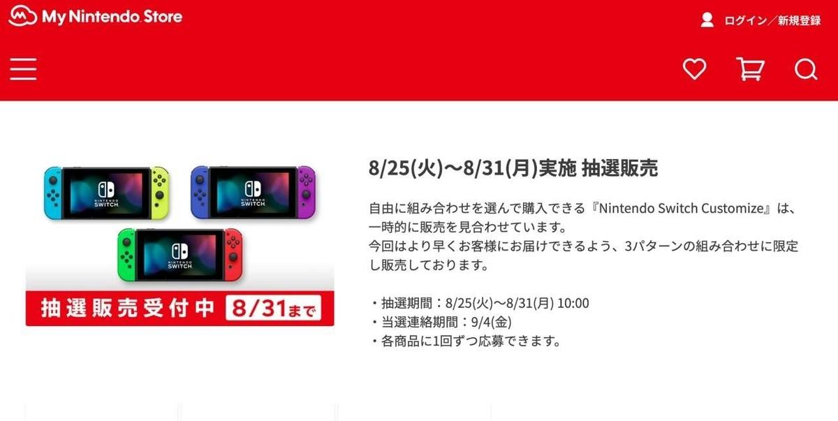 f:id:haruhiko1112:20200827140151j:plain