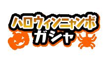 f:id:haruhiko1112:20201016153017p:plain