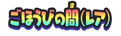f:id:haruhiko1112:20201016160425p:plain