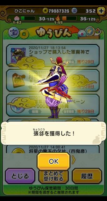 f:id:haruhiko1112:20201127183837j:plain