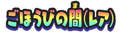 f:id:haruhiko1112:20201216152958p:plain