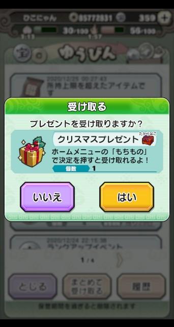 f:id:haruhiko1112:20201225030147j:plain