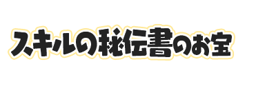f:id:haruhiko1112:20210115155707p:plain