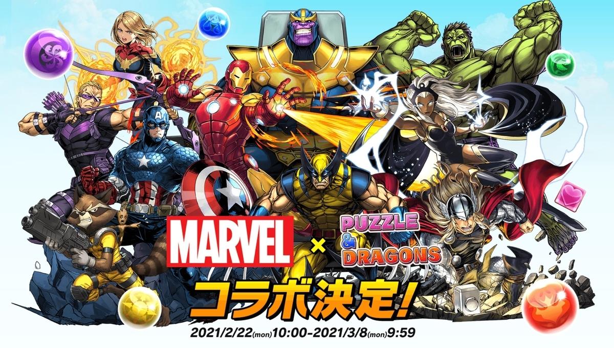 f:id:haruhiko1112:20210208233938j:plain