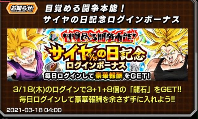 f:id:haruhiko1112:20210318042111j:plain