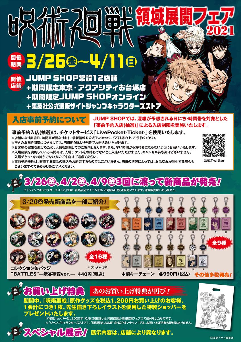 f:id:haruhiko1112:20210319153740j:plain