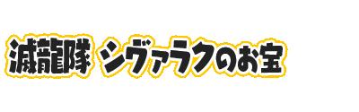 f:id:haruhiko1112:20210415152943p:plain