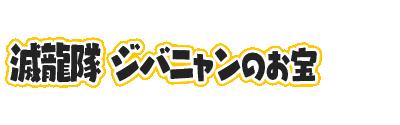f:id:haruhiko1112:20210415152954p:plain