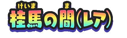 f:id:haruhiko1112:20210514160320p:plain