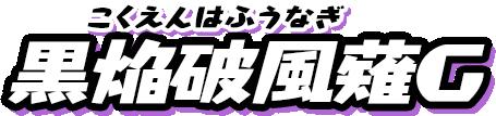 f:id:haruhiko1112:20210514164613p:plain