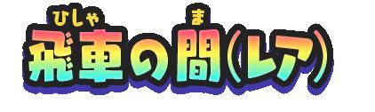 f:id:haruhiko1112:20210614153601p:plain