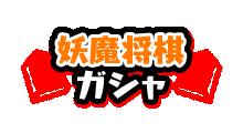 f:id:haruhiko1112:20210614154104p:plain