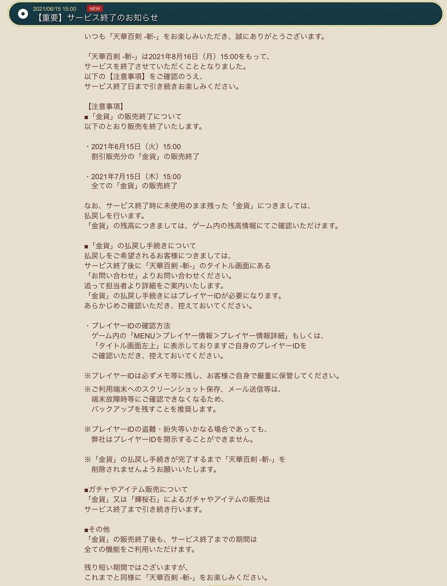 f:id:haruhiko1112:20210620014658j:plain