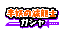 f:id:haruhiko1112:20210716154832p:plain