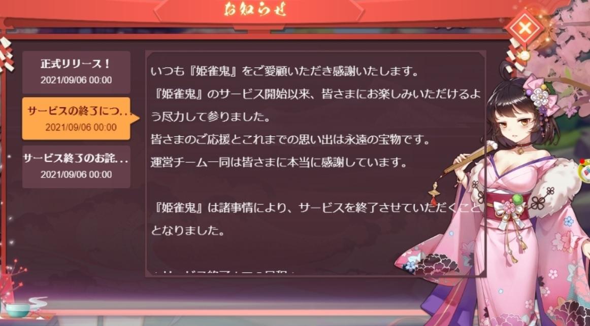 f:id:haruhiko1112:20210918022202j:plain