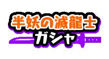 f:id:haruhiko1112:20210930154204p:plain