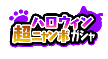 f:id:haruhiko1112:20211022143511p:plain