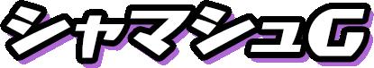 f:id:haruhiko1112:20211022144333p:plain