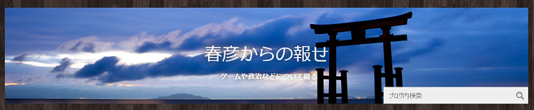 f:id:haruhiko236:20140103205004p:plain
