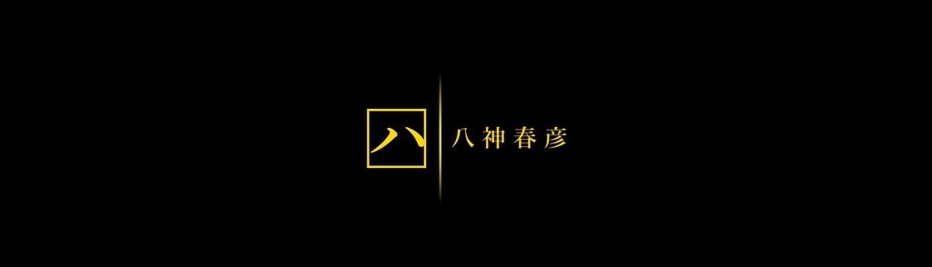f:id:haruhiko236:20181024211607j:plain
