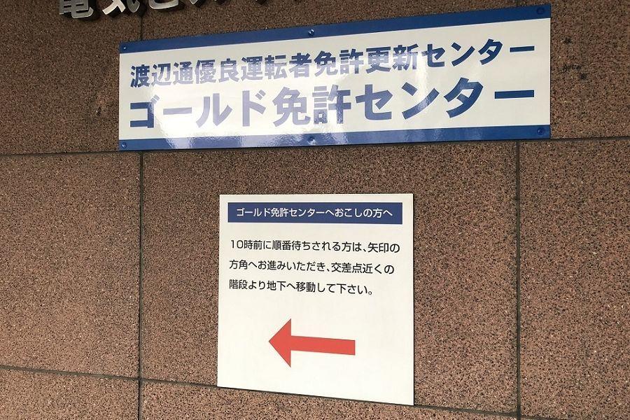渡辺通優良運転者免許更新センター入り口