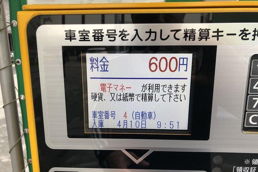 渡辺通優良運転者免許更新センター駐車場代