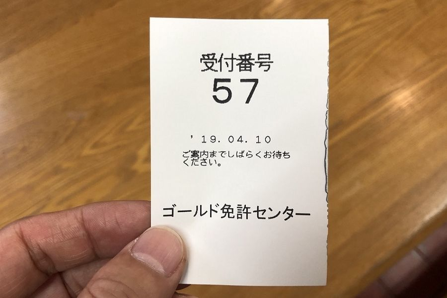 渡辺通優良運転者免許更新センター整理券