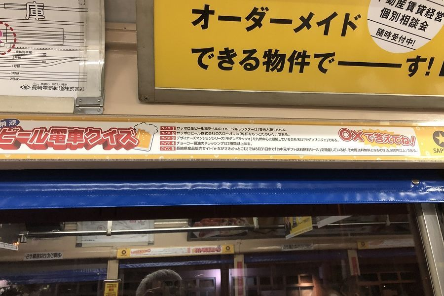 長崎「納涼ビール電車」