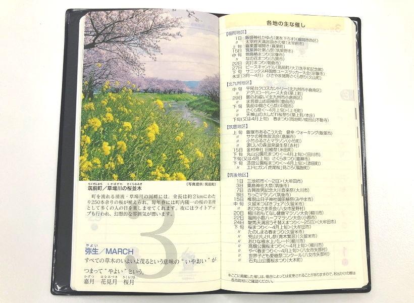 不動産屋には欠かせないアイテム「福岡県民手帳」