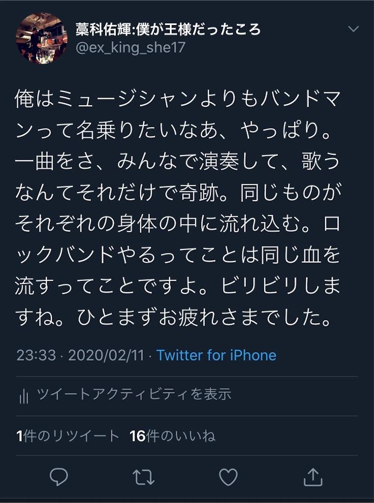 f:id:haruichi_semon:20200228185440j:image