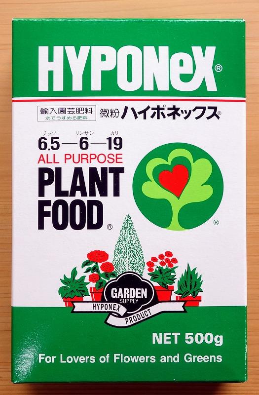 耕 栽培 水 ハイポネックス