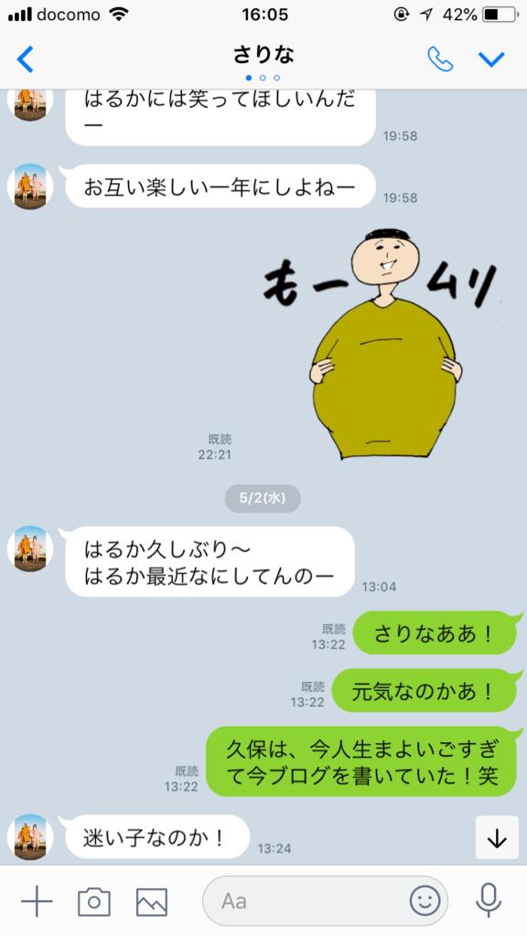 f:id:haruka-kubo33:20180713132540p:plain