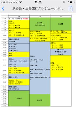 f:id:haruka-sato-chf:20151207182353p:image