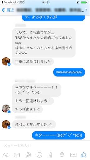 f:id:haruka-sato-chf:20151217205829j:image