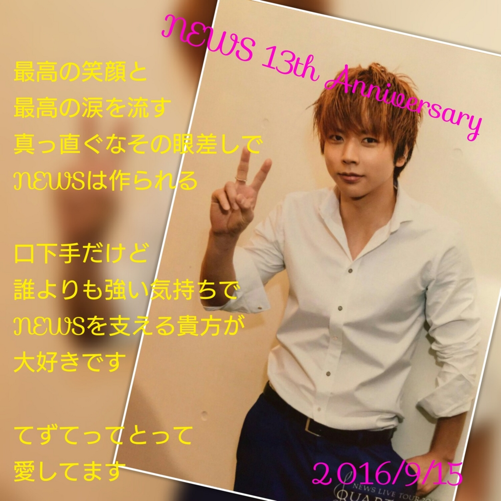 f:id:haruka0226:20160915133159j:plain