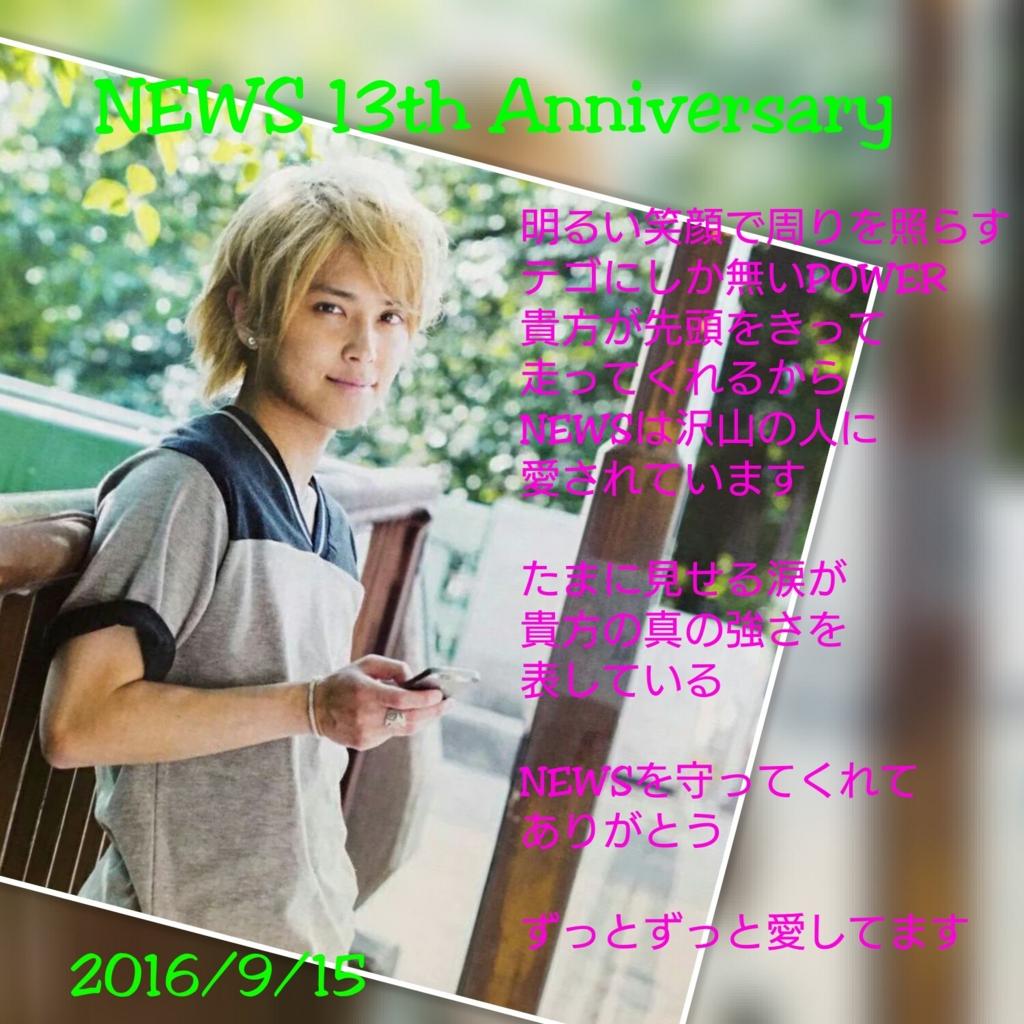 f:id:haruka0226:20160915143507j:plain