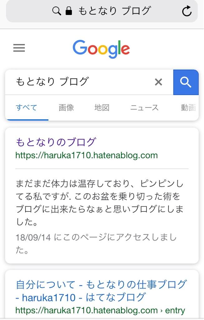 f:id:haruka1710:20180915150551j:image