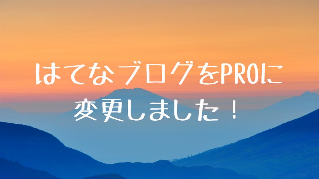 f:id:haruka1710:20181005174208p:image