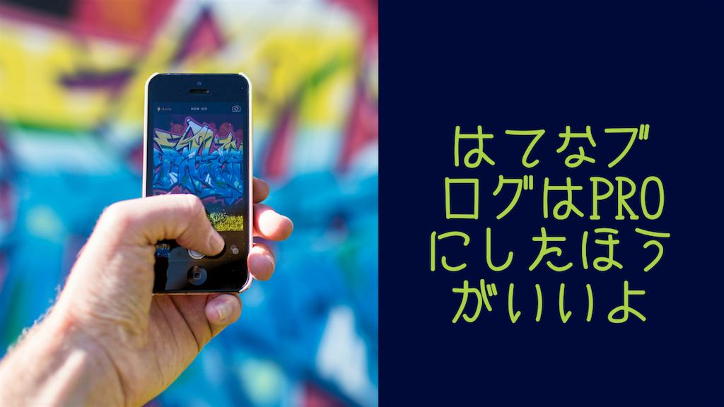 f:id:haruka1710:20181006114657p:image