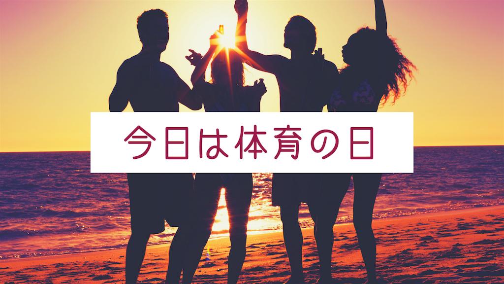 f:id:haruka1710:20181008115033p:image