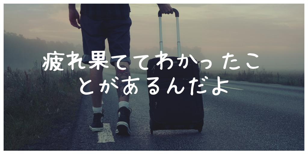 f:id:haruka1710:20181009212409p:image