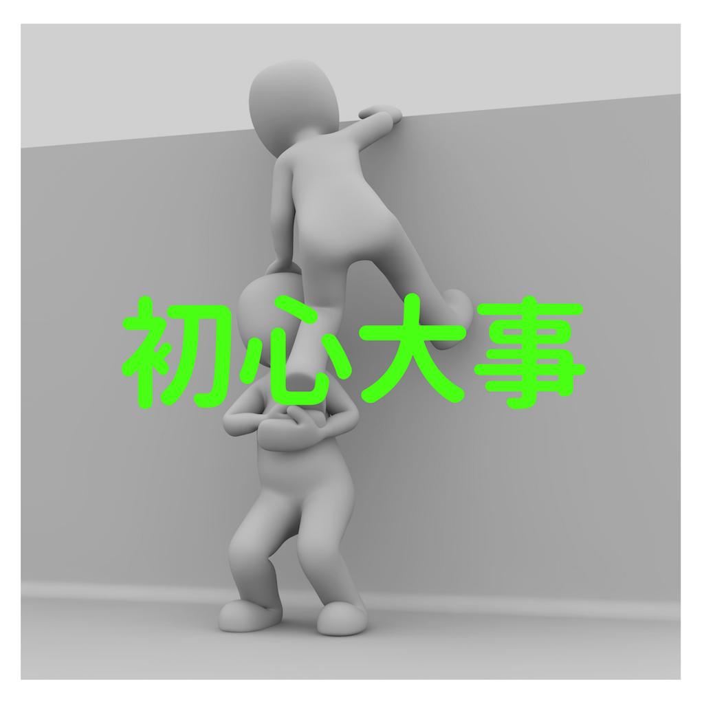f:id:haruka1710:20181009212631p:image