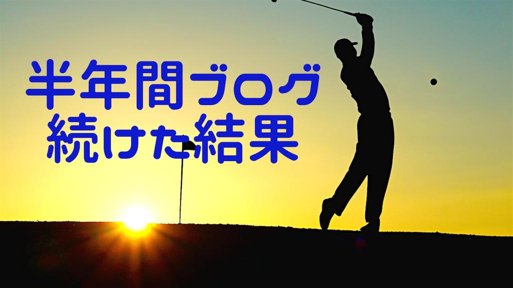 f:id:haruka1710:20181017215240p:image