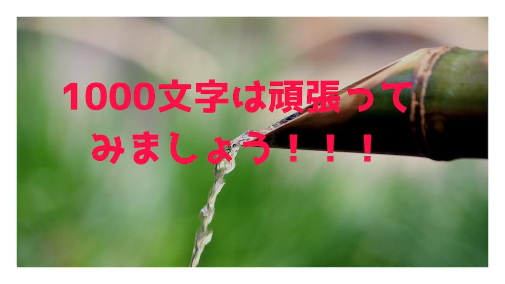 f:id:haruka1710:20181020211124p:image