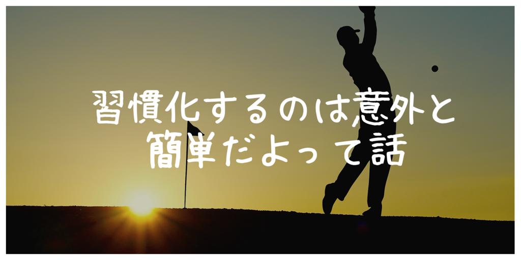 f:id:haruka1710:20181021165515p:image