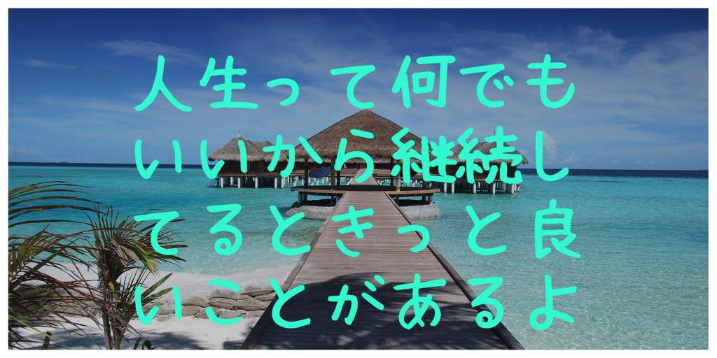f:id:haruka1710:20181021221406p:image