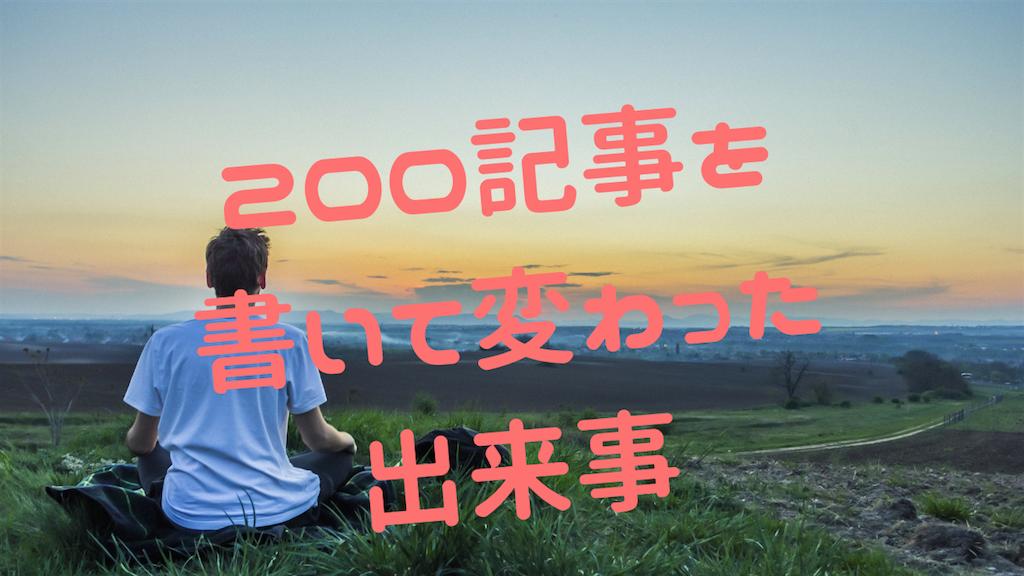 f:id:haruka1710:20181120211049p:image