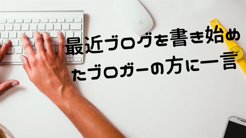 f:id:haruka1710:20181120211318p:image