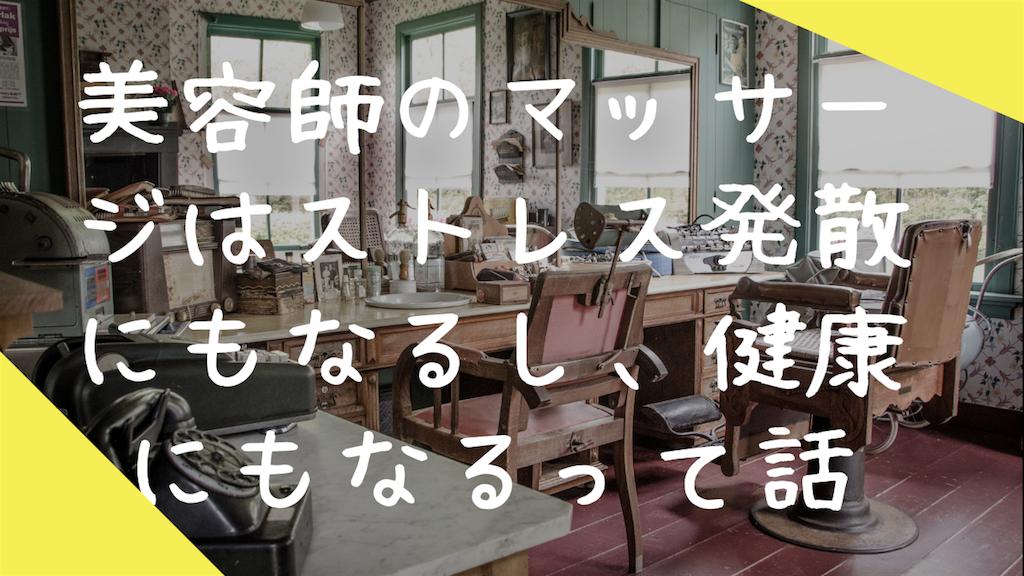 f:id:haruka1710:20181204233134p:image